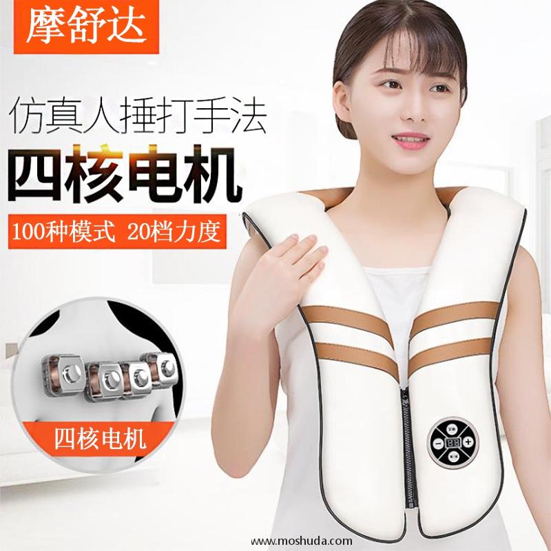 摩舒达颈椎按摩器捶背拍打家用电动多功能颈部腰部去疲劳按摩神器