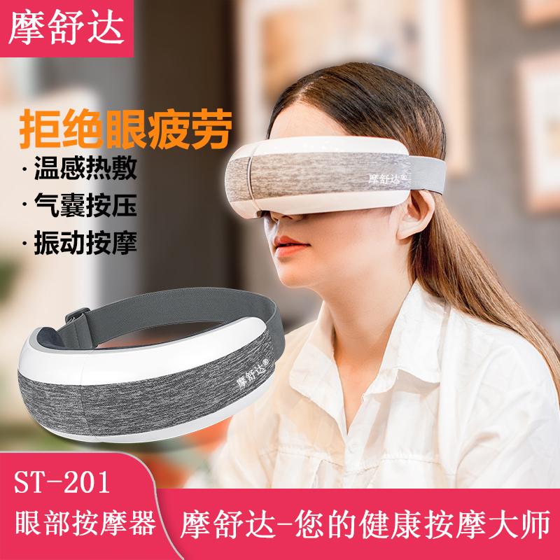 摩舒达眼部按摩器护眼仪眼部按摩仪热敷眼部气压振动缓解疲劳神器